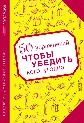 50 упражнений, чтобы убедить кого угодно Мартин В.С.