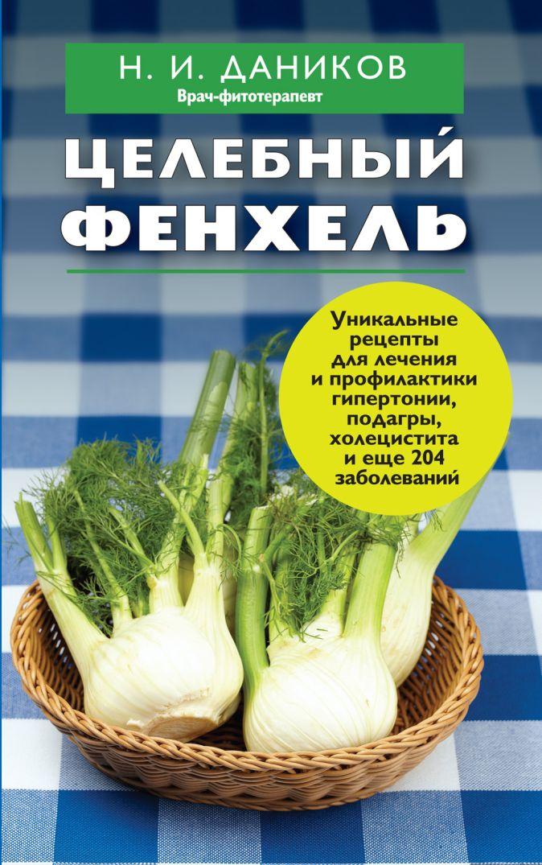 Даников Н.И. - Целебный фенхель обложка книги