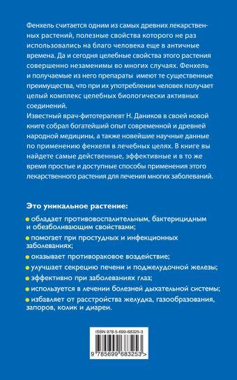 Целебный фенхель Даников Н.И.