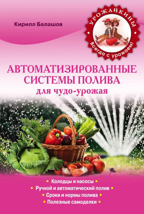 Автоматизированные системы полива для чудо-урожая (Урожайкины. Всегда с урожаем) Балашов К.В.