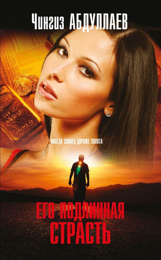 Абдуллаев Ч.А. - Его подлинная страсть обложка книги
