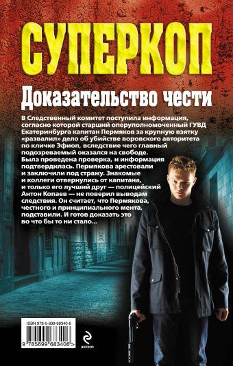 Доказательство чести Казанцев К.