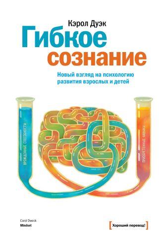 Дуэк К. - Гибкое сознание. Новый взгляд на психологию развития взрослых и детей обложка книги