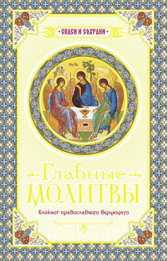 Главные молитвы. Охранительный блокнот (Оформление 1. Голубой)