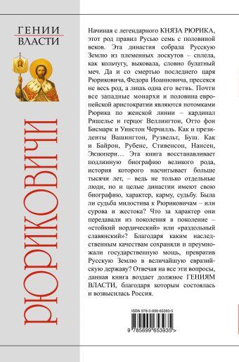 Рюриковичи. Собиратели Земли Русской Буровский А.М.