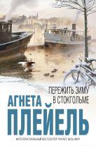 Плейель А. - Пережить зиму в Стокгольме' обложка книги