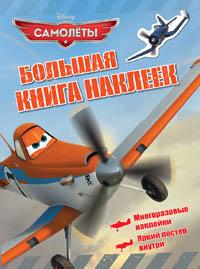 Disney. Самолеты. Большая книга наклеек