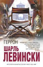 Левински Ш. - Геррон' обложка книги