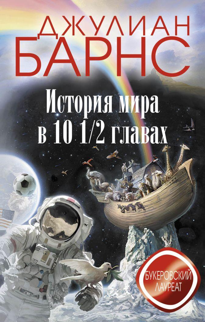 Барнс Дж. - История мира в 10 1/2 главах обложка книги