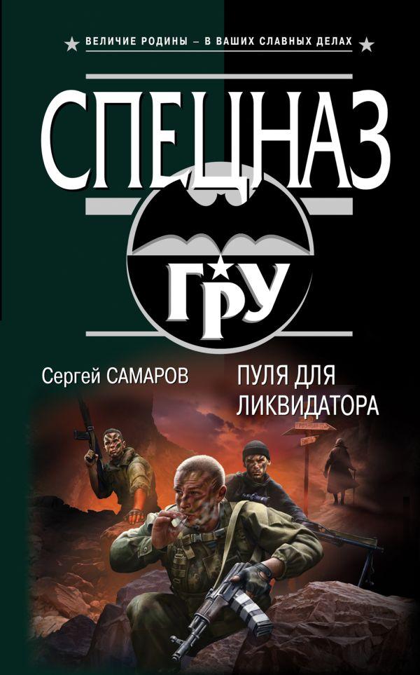 Пуля для ликвидатора Самаров С.В.