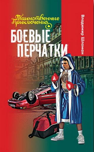 Шломан В. - Боевые перчатки обложка книги