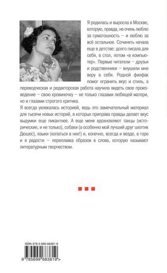Личная война Павла Андреева Д.А.