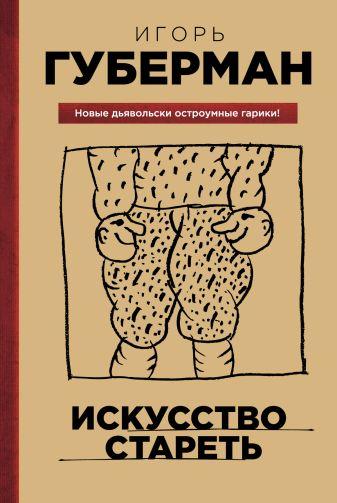Губерман И. - Искусство стареть обложка книги