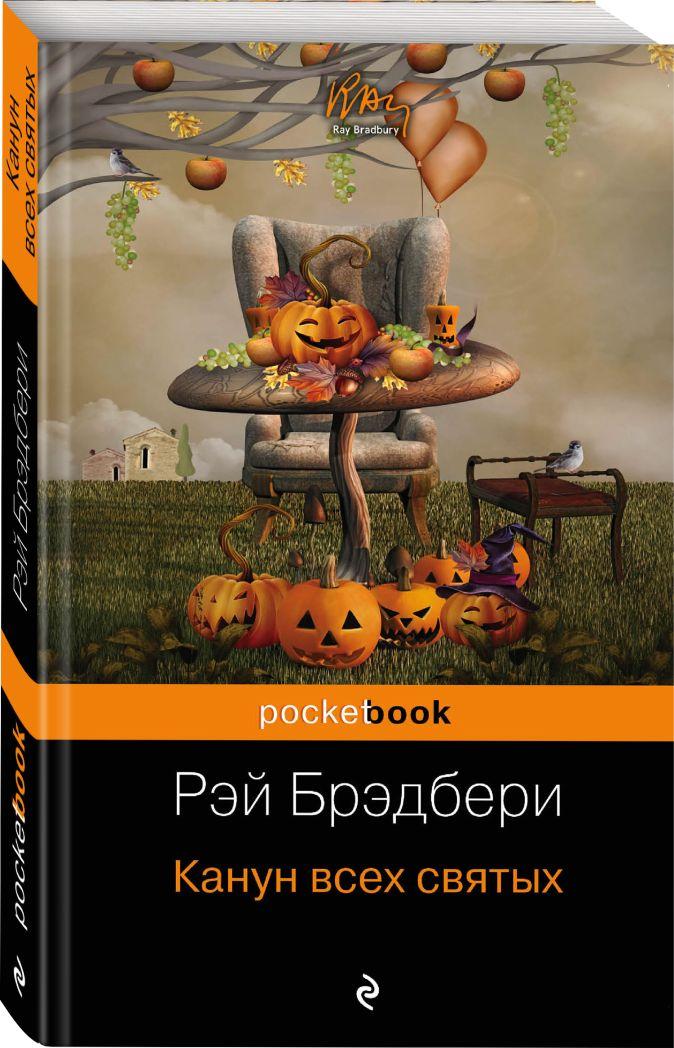 Рэй Брэдбери - Канун всех святых обложка книги