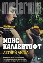 Каллентофт М. - Летний ангел обложка книги