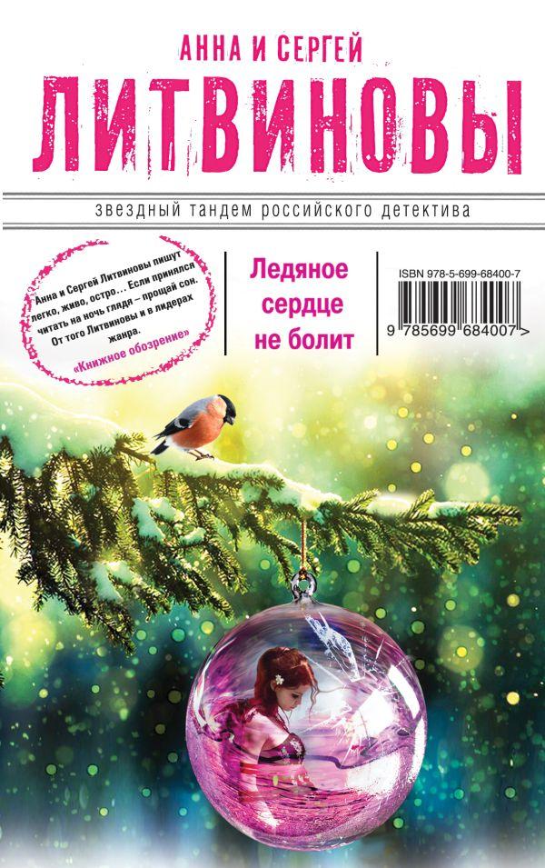 Ледяное сердце не болит Литвинова А.В., Литвинов С.В.