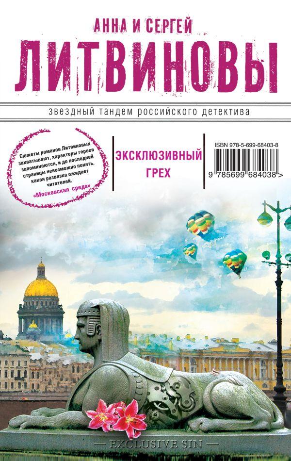 Эксклюзивный грех Литвинова А.В., Литвинов С.В.