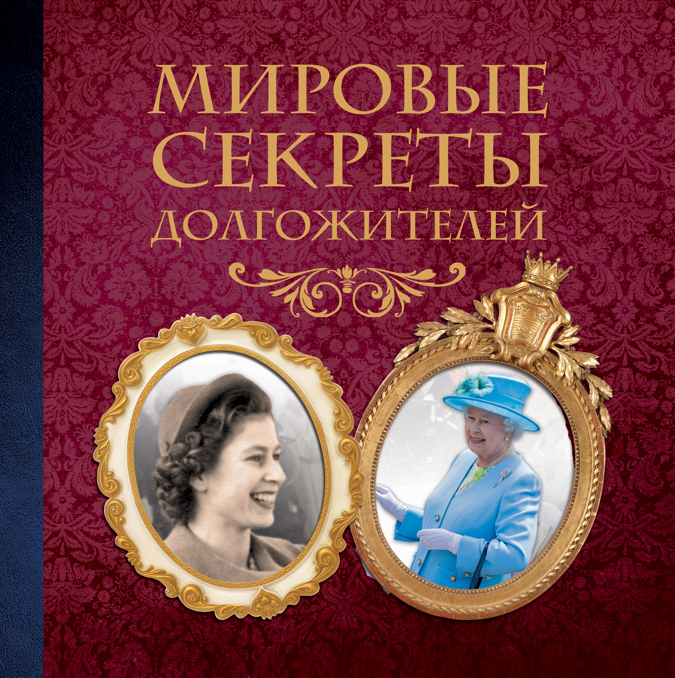 Мировые секреты долгожителей от book24.ru