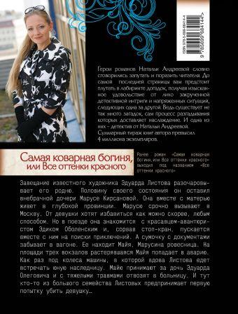 Самая коварная богиня, или Все оттенки красного Наталья Андреева