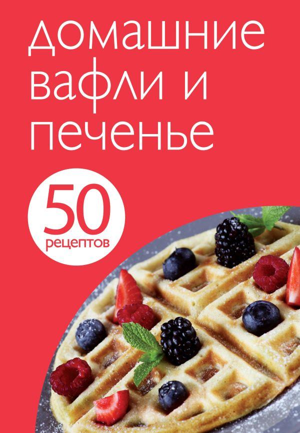 50 рецептов. Домашние вафли и печенье