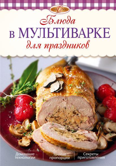 Блюда в мультиварке для праздников - фото 1