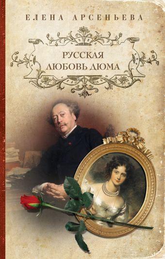 Русская любовь Дюма Арсеньева Е.