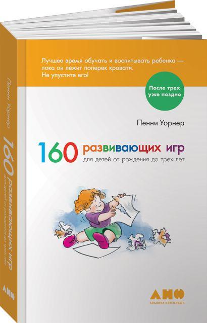 160 развивающих игр для детей от рождения до трех лет - фото 1