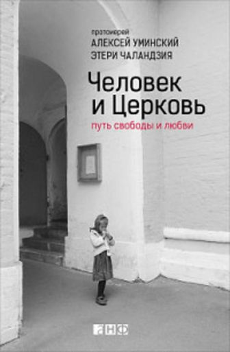 Чаландзия Э.,Уминский А. - Человек и Церковь: Путь свободы и любви обложка книги