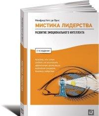 де Врис М. - Мистика лидерства: Развитие эмоционального интеллекта (обложка) обложка книги