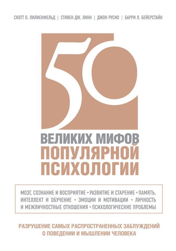 Лилиенфельд С.О. - 50 великих мифов популярной психологии обложка книги