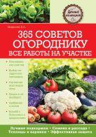 Маркина Е.А. - 365 советов огороднику. Все работы на участке' обложка книги