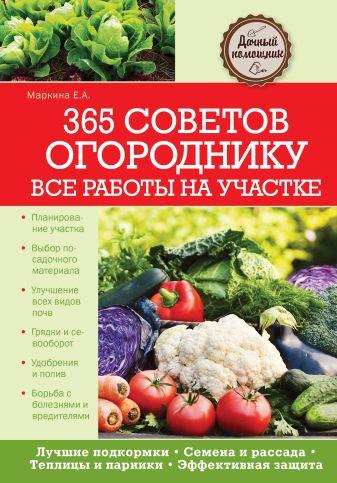 Маркина Е.А. - 365 советов огороднику. Все работы на участке обложка книги