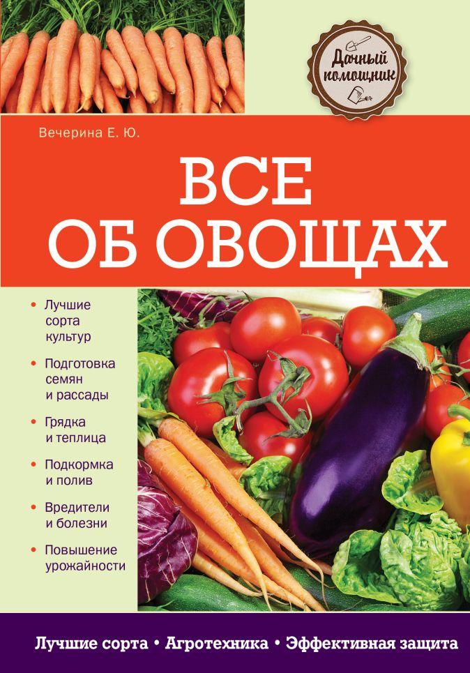 Вечерина Елена Юрьевна - Все об овощах обложка книги
