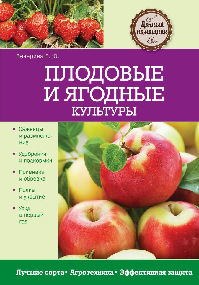 Вечерина Е.Ю. - Плодовые и ягодные культуры обложка книги