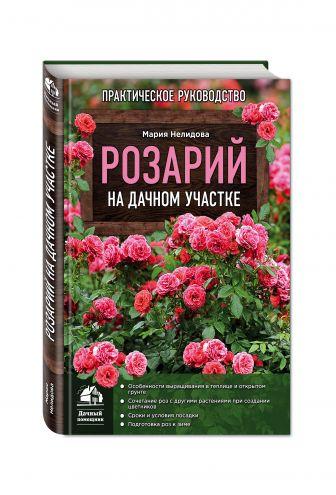 Мария Нелидова - Розарий на дачном участке обложка книги