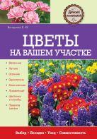 Вечерина Е.Ю. - Цветы на вашем участке' обложка книги