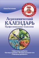Агрохимический календарь. Профессиональные технологии (Урожайкины. Всегда с урожаем)