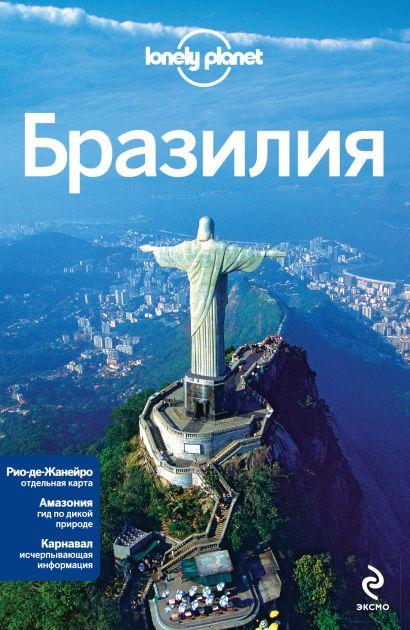 Бразилия - фото 1