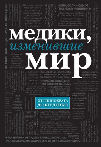 Медики, изменившие мир (черный супер) Сухомлинов К.