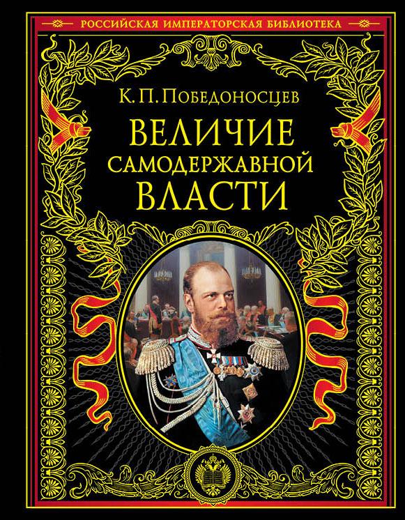 Победоносцев К.П. - Величие самодержавной власти обложка книги