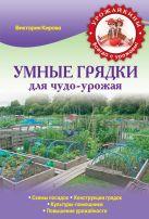 Кирова В.А. - Умные грядки для чудо-урожая' обложка книги