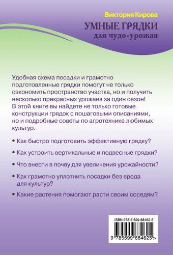 Умные грядки для чудо-урожая Кирова В.А.