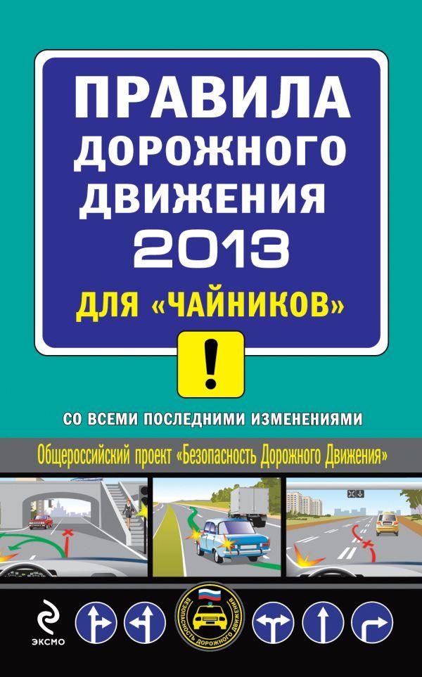 """ПДД 2013 для """"чайников"""" (с последними изменениями) Приходько А.М."""