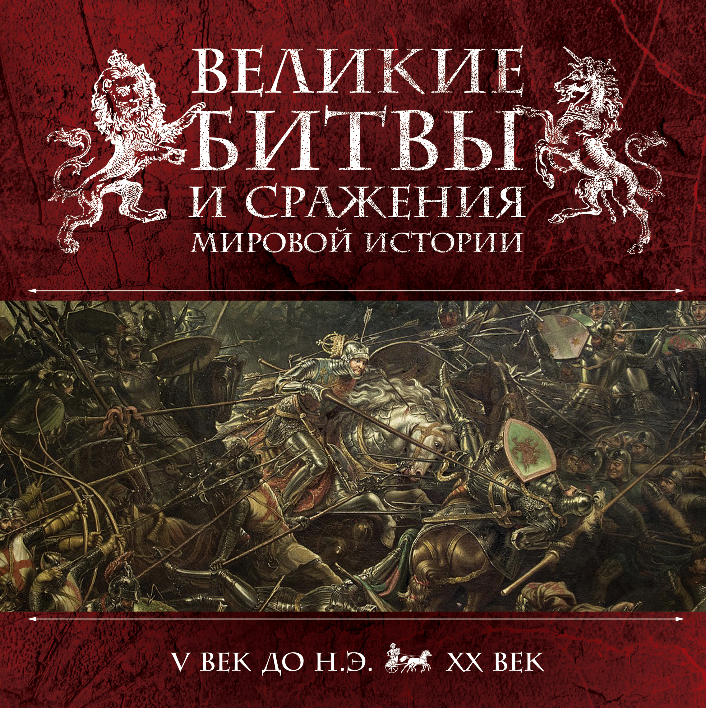 Владимирова В.В. Великие битвы и сражения мировой истории