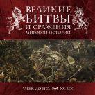 Владимирова В.В. - Великие битвы и сражения мировой истории' обложка книги