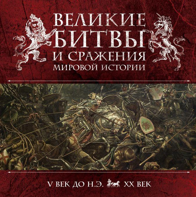 Великие битвы и сражения мировой истории Виктория Владимирова