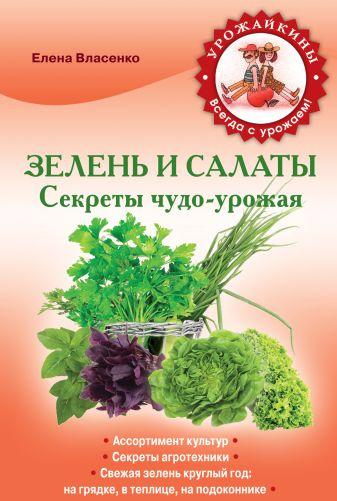 Власенко Е.А. - Зелень и салаты. Секреты чудо-урожая обложка книги
