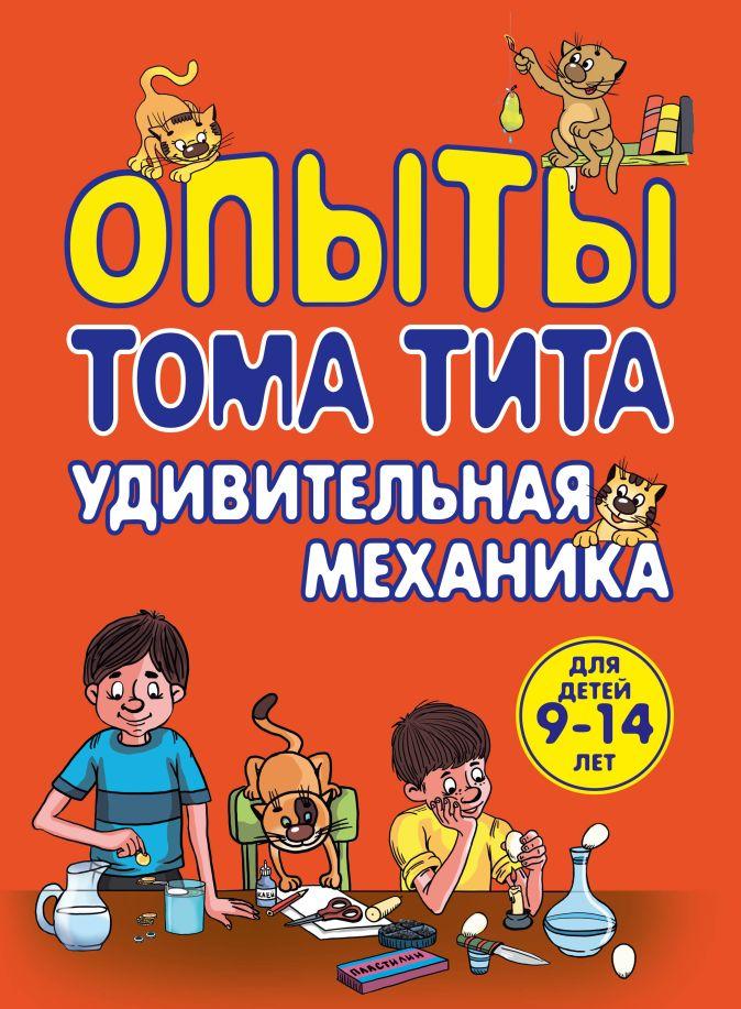 Виталий Зарапин - Опыты Тома Тита. Удивительная механика обложка книги