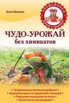 Зимина А.Н. - Чудо-урожай без химикатов' обложка книги