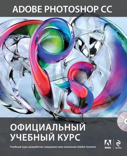 Adobe Photoshop CC. Официальный учебный курс (+DVD) - фото 1